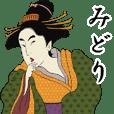 【みどり】浮世絵すたんぷ