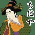 【ちはや】浮世絵すたんぷ