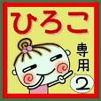 Convenient sticker of [Hiroko]!2