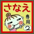 [さなえ]の便利なスタンプ!2