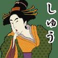 【しゅう】浮世絵すたんぷ