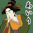 【あいり】浮世絵すたんぷ