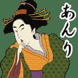 【あんり】浮世絵すたんぷ