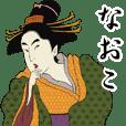 【なおこ】浮世絵すたんぷ