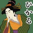 【ひかる】浮世絵すたんぷ
