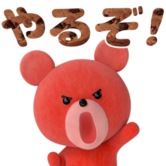 Petit Kuma for everyone
