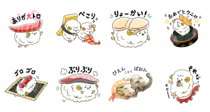 Home Delivery! I'm Susheep!2
