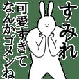 すみれ◎専用/シュール/名前スタンプ