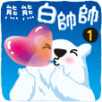 White Shinning Bear