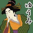 【ゆうみ】浮世絵すたんぷ