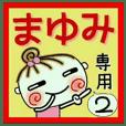 [まゆみ]の便利なスタンプ!2