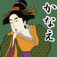 【かなえ】浮世絵すたんぷ