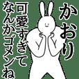かおり◎専用/シュール/名前スタンプ
