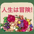 綺麗な花を贈ります 3【人生応援編】