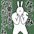 なごみ◎専用/シュール/名前スタンプ