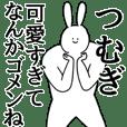 つむぎ◎専用/シュール/名前スタンプ