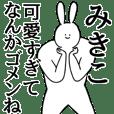 みきこ◎専用/シュール/名前スタンプ