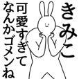 きみこ◎専用/シュール/名前スタンプ