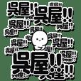 呉屋さんデカ文字シンプル
