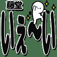 藤堂さんデカ文字シンプル
