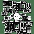 瀬口さんデカ文字シンプル
