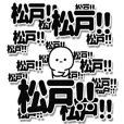 松戸さんデカ文字シンプル