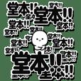堂本さんデカ文字シンプル