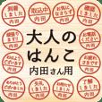 大人のはんこ(内田さん用)