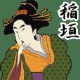 【稲垣】浮世絵すたんぷ
