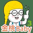 金桃Baby#3 – 烙英語(日常混搭)