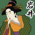 【岩井】浮世絵すたんぷ