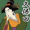 【久保田】浮世絵すたんぷ