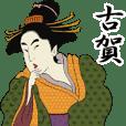 【古賀】浮世絵すたんぷ