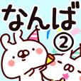 【なんば/難波】専用2