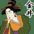 【金井】浮世絵すたんぷ