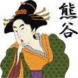【熊谷】浮世絵すたんぷ