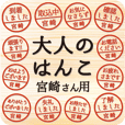 Adult-like seal for Mr./Ms Miyazaki
