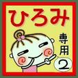 [ひろみ]の便利なスタンプ!2