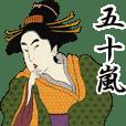 【五十嵐】浮世絵すたんぷ