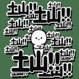 土山さんデカ文字シンプル