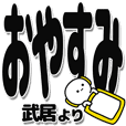 武居さんデカ文字シンプル