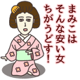 まみこさん専用大人の名前スタンプ(関西弁)