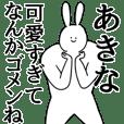 あきな◎専用/シュール/名前スタンプ