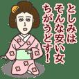 としみさん専用大人の名前スタンプ(関西弁)