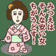 みつえさん専用大人の名前スタンプ(関西弁)