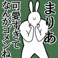 まりあ◎専用/シュール/名前スタンプ
