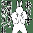 ありす◎専用/シュール/名前スタンプ