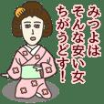 みつよさん専用大人の名前スタンプ(関西弁)