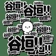 谷垣さんデカ文字シンプル
