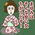 まゆみさん専用大人の名前スタンプ(関西弁)